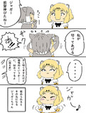 無口なジャガーちゃん(前髪カット編)