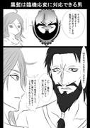 FGO落書き13