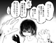 修羅場ちゃん