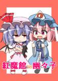 紅魔祭新刊表紙「紅魔館VS幽々子」