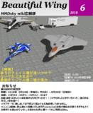 MMDskywiki広報誌18/6月号