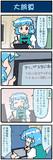 がんばれ小傘さん 2742