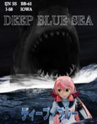 [MMD艦これ]ディープ・ブルー(1999年)