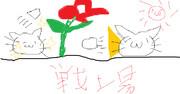 戦場に咲く一輪の花(エスポワール)