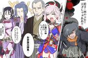 以蔵さん VS カルデアの愉快なバーs、愉快な剣豪たち!