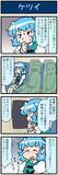 がんばれ小傘さん 2743