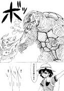 火を吐く亀