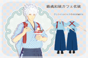 銀魂和装カフェ衣装【MMDアクセサリ配布】
