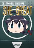 SHE GREAT 表紙絵