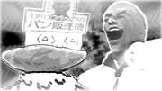 ダークオペラ『魔法細工の玉子寿司』最終幕「不味くて有名なSUSHI(パン)」