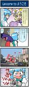 がんばれ小傘さん 2745