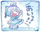 """あ""""いっ!!"""