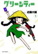 ベトコンのお姫さまと化した緑のお茶姉貴