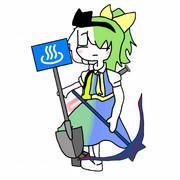 温泉掘りに行く警備員(ZRKL姉貴×DIYUSI)