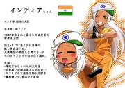 インディアちゃん(インド)