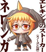 【かぷじゅう】ネロンガ