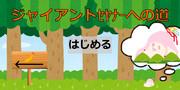 【自作ゲーム】ジャイアントセヤナーへの道