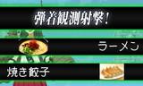 拉麺カットイン