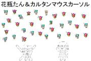 花瓶たん&カルタンマウスカーソル