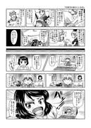 東方壱枚漫画録153「今貴方の後ろにいるの」
