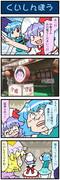 がんばれ小傘さん 2747
