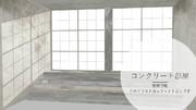 【商用可能】コンクリート部屋