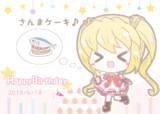 「誕生日にはさんまケーキ♪」