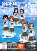 【駄コラ】『夏だ!海だ!大洗に行こう!』【ガルパン】