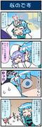 がんばれ小傘さん 2748