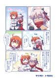 くだ子と沖田オルタ