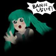 BANにしないで!