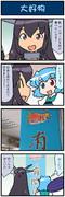 がんばれ小傘さん 2749