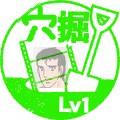 【新スタンプ】穴堀スタンプLV.1