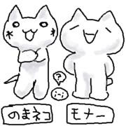 のまネコとモナー