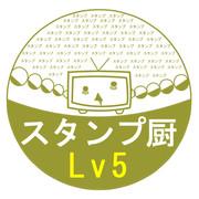 スタンプ厨スタンプ Lv5