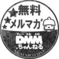 DMM.ちゃんねる無料メルマガ会員