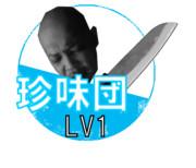 珍味団LV1