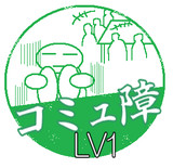 コミュニケーション障害LV1