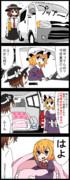 【四コマ】夏到来!秘封倶楽部!!