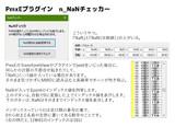 【PmxEプラグイン配布】n_NaNチェッカー