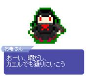 【ドット】お竜さん