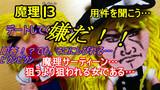 魔理13(サーティーン)