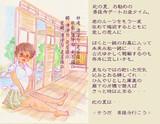 のすじいの昭和色鉛筆戯れ絵・・JRの胡乱なポスター(笑)・・