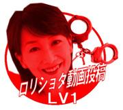 ロリショタ動画投稿LV1