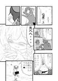 択捉ケッコン漫画