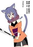 異世界入国審査官 獣人族猫又のマタタビちゃん