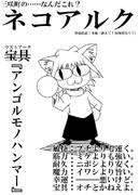 FGO22(FGOへの実装を期待している鯖(?)6)