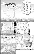 伝説のクジラ4