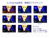 o_Tonemap改変 蒼銀のフラグメンツ