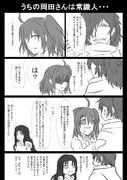 FGO 以蔵さん漫画
